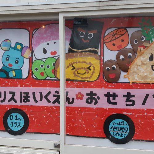 街角アートは、おせちバス!【パリス保育園】