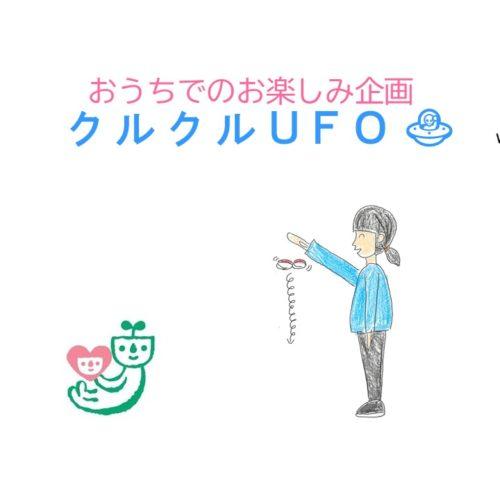 クルクルUFO!【おうちでのお楽しみ企画】