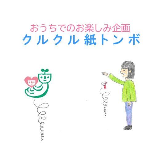 クルクル紙トンボ【おうちでのお楽しみ企画】